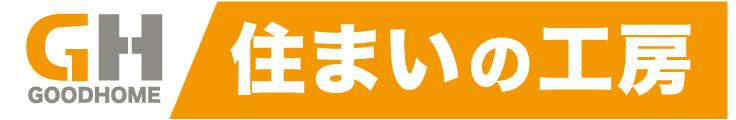 茅ヶ崎市のリフォームなら/住まいの工房 グッドホーム湘南
