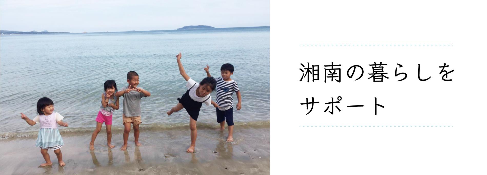グッドホーム リフォーム リノベーション 茅ヶ崎